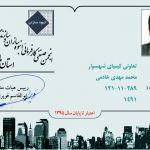 کارت پرسنلی انجمن صنفی