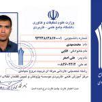 کارت شناسایی وزارت خانه