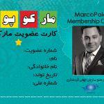 کارت عضویت مارکوپولو